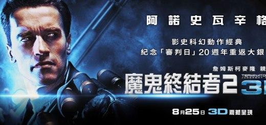 Movie, Terminator 2: Judgment Day(美國.法國) / 魔鬼終結者第2集(台) / 终结者2:审判日(中) / 未來戰士續集(港), 電影海報, 台灣, 橫式