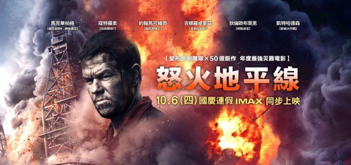 Movie, Deepwater Horizon(美國) / 怒火地平線(台) / 深海浩劫(中.港), 電影海報, 台灣, 橫式