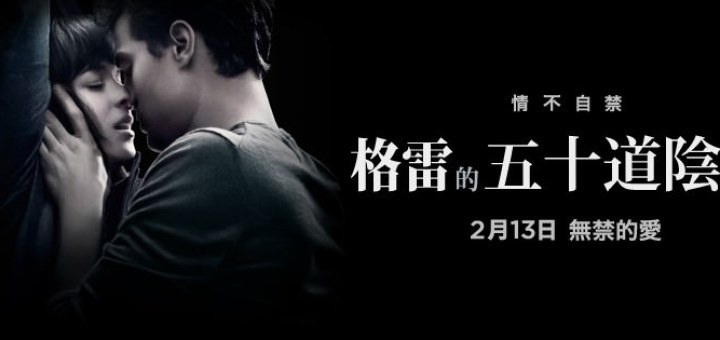 Movie, Fifty Shades of Grey(美國) / 格雷的五十道陰影(台) / 格雷的五十道色戒(港) / 五十度灰(網), 電影海報, 台灣, 橫式