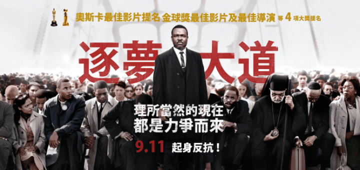 Movie, Selma(英國.美國) / 逐夢大道(台) / 馬丁路德金:夢想之路(港) / 塞尔玛(網), 電影海報, 台灣, 橫式