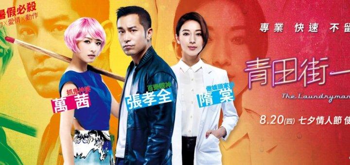 Movie, 青田街一號(台灣) / The Laundryman(英文), 電影海報, 台灣, 橫式