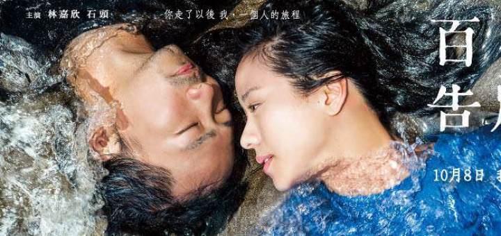 Movie, 百日告別(台灣) / Zinnia Flower(英文), 電影海報, 台灣, 橫式