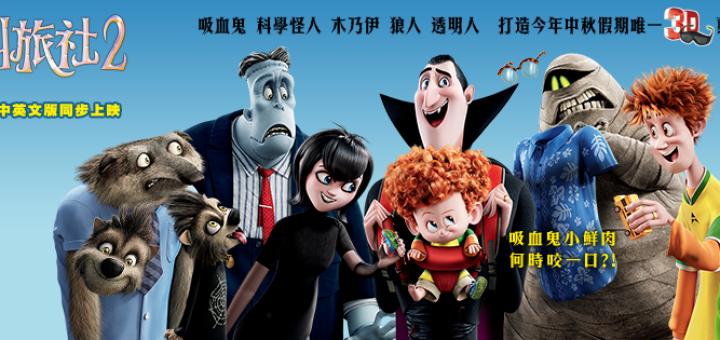 Movie, Hotel Transylvania 2(美國) / 尖叫旅社2(台) / 精灵旅社2(中) / 鬼靈精怪大酒店2(港), 電影海報, 台灣, 橫式