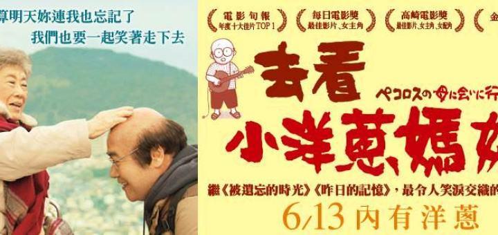 Movie, ペコロスの母に会いに行く(日本) / 去看小洋蔥媽媽(台) / 去见小洋葱的母亲(網), 電影海報, 台灣, 橫式