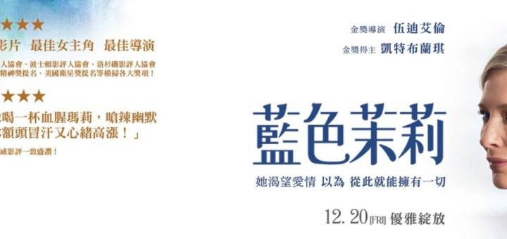 Movie, Blue Jasmine(美國) / 藍色茉莉(台) / 情迷藍茉莉(港), 電影海報, 台灣, 橫式