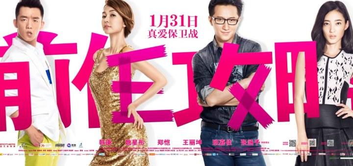 Movie, 前任攻略(中國) / 前任攻略(台) / Ex-Files(英文), 電影海報, 中國, 橫式
