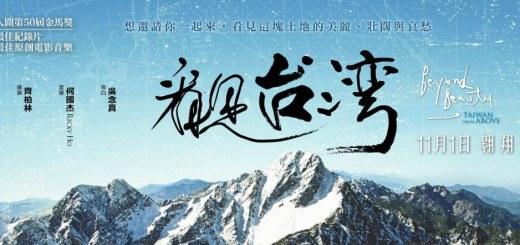 Movie, 看見台灣(台灣) / Beyond Beauty: Taiwan from Above(英文), 電影海報, 台灣, 橫式