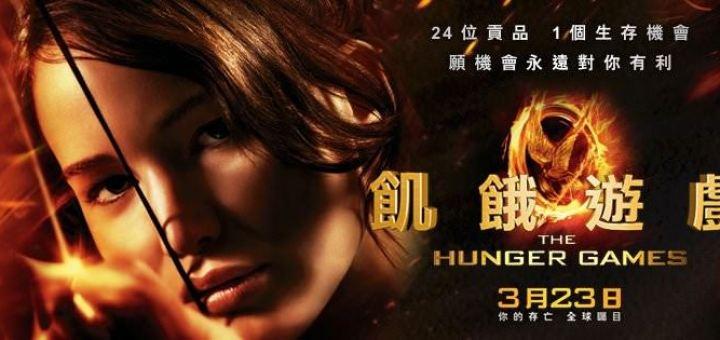 Movie, The Hunger Games(美國) / 飢餓遊戲(台.港) / 饥饿游戏(中), 電影海報, 台灣, 橫式