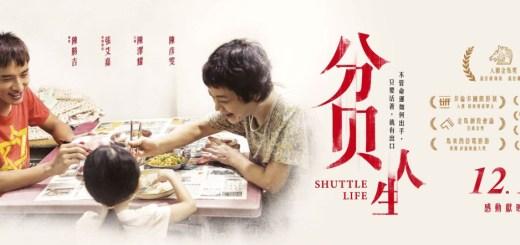 Movie, 分贝人生(馬來西亞) / 分貝人生(台) / Shuttle Life(英文), 電影海報, 台灣, 橫式