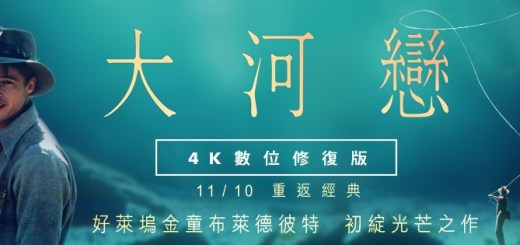 Movie, A River Runs Through It(美國) / 大河戀(台) / 川流歲月(港), 電影海報, 台灣, 橫式