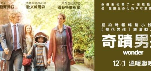 Movie, Wonder(美國) / 奇蹟男孩(台.港) / 奇迹男孩(中), 電影海報, 台灣, banner