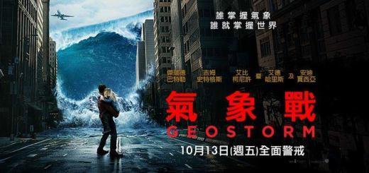 Movie, Geostorm(美國) / 氣象戰(台) / 全球风暴(中) / 人造天劫(港), 電影海報, 台灣, 橫式