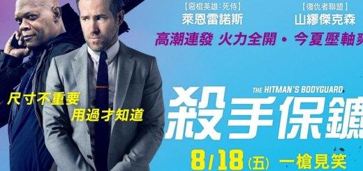 Movie, The Hitman's Bodyguard(美國) / 殺手保鑣(台) / 王牌保镖(中) / 鑣救殺手(港), 電影海報, 台灣, 橫版