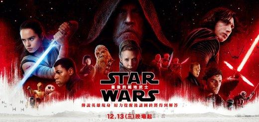 Movie, Star Wars: The Last Jedi(美國) / STAR WARS:最後的絕地武士(台) / 星球大战8:最后的绝地武士(中) / 星球大戰:最後絕地武士(港), 電影海報, 台灣, 橫式