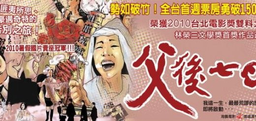 Movie, 父後七日(台灣) / 7 Days in Heaven(英文), 電影海報, 台灣, 橫板
