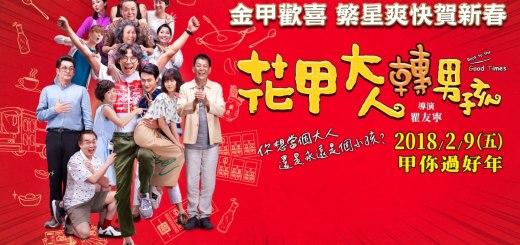 Movie, 花甲大人轉男孩(台灣) / Back to the good times(英文), 電影海報, 台灣, 橫板