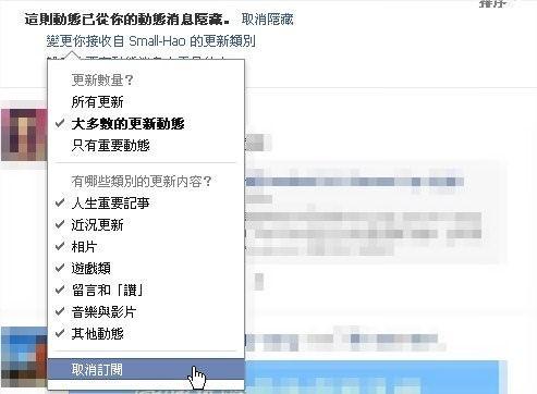 Facebook, 追蹤(隱藏)貼文的規則 - 闕小豪