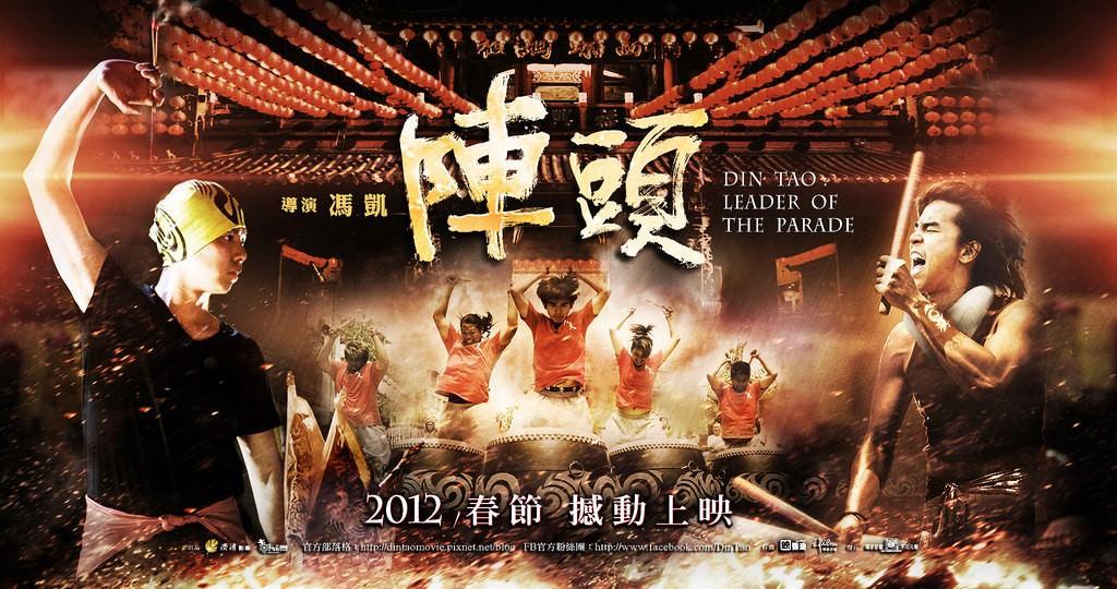 Movie, 陣頭(台灣) / Din Tao: Leader of the Parade(英文), 電影海報, 台灣, 橫版