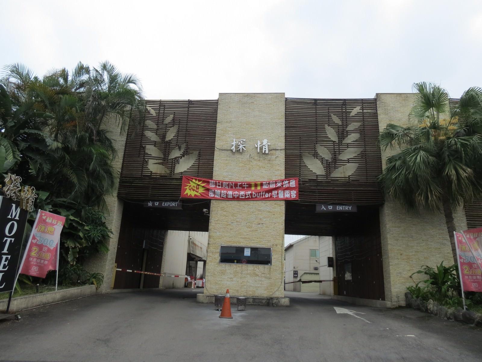 探索(探情)汽車旅館-土城館, 大門