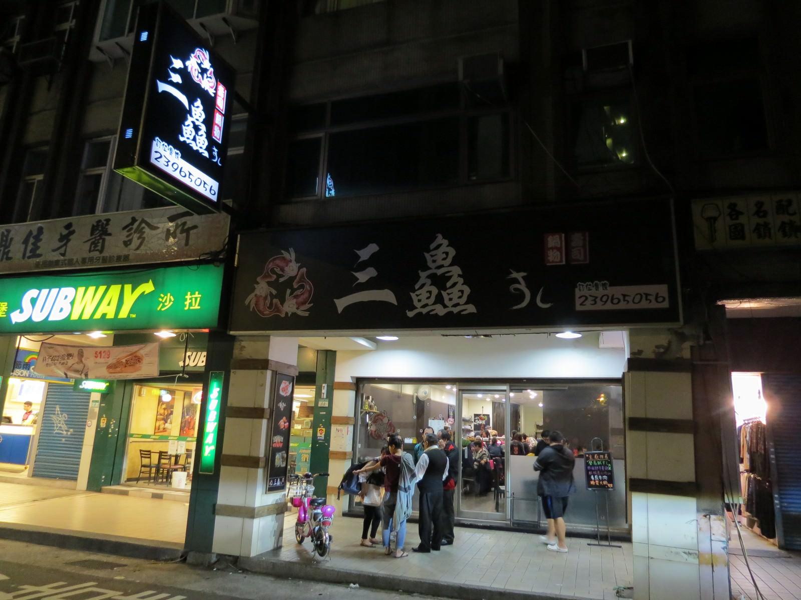 三鱻壽司, 店面
