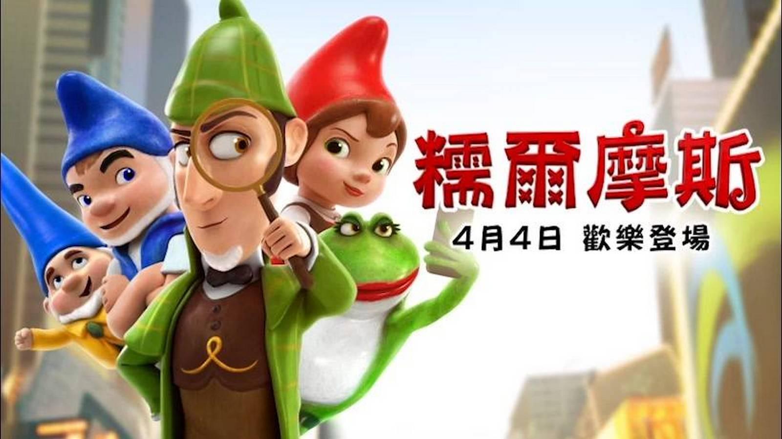 Movie, Sherlock Gnomes(英國.美國) / 糯爾摩斯(台) / 神探福爾摩侏(港) / 吉诺密欧与朱丽叶2:夏洛克·糯尔摩斯(網), 電影海報, 台灣, 橫版