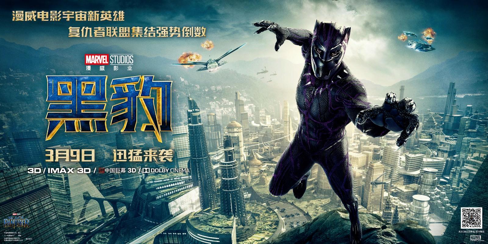 Movie, Black Panther(美國) / 黑豹(台.中.港), 電影海報, 中國, 橫板