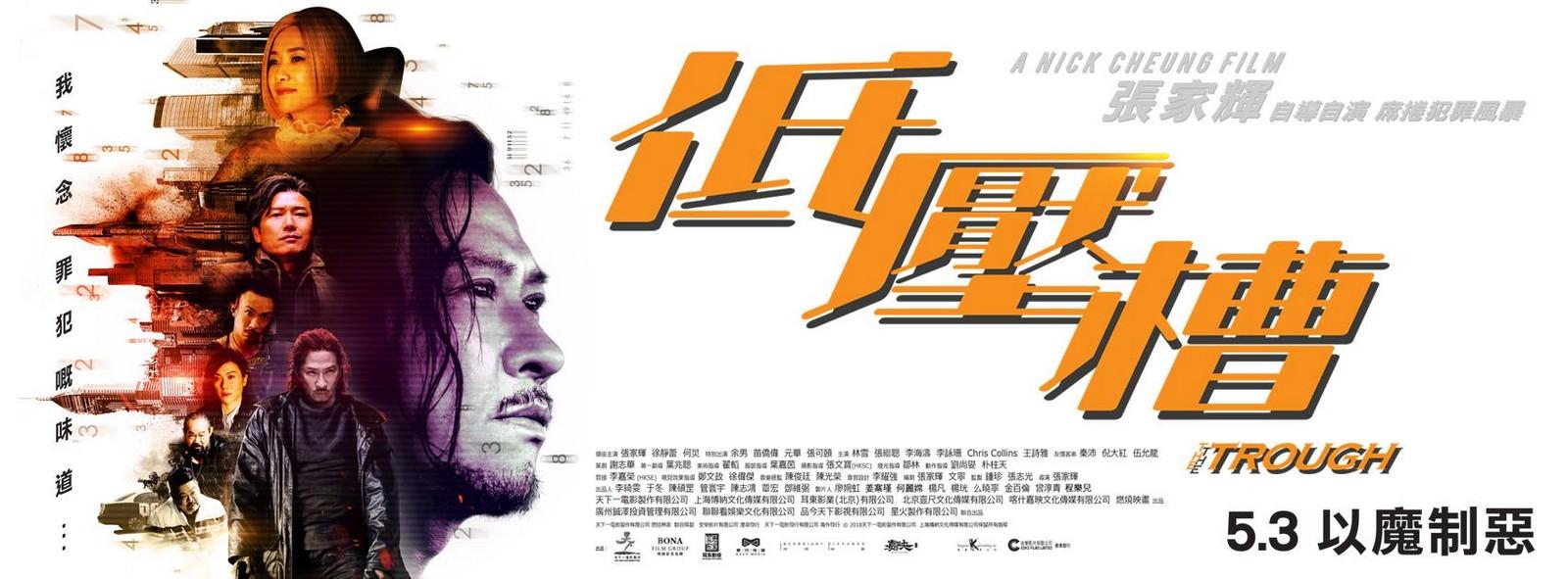Movie, 低壓槽(中國.香港) / 低壓槽(台.港) / 低压槽:欲望之城(中) / The Trough(英文), 電影海報, 香港, 橫版