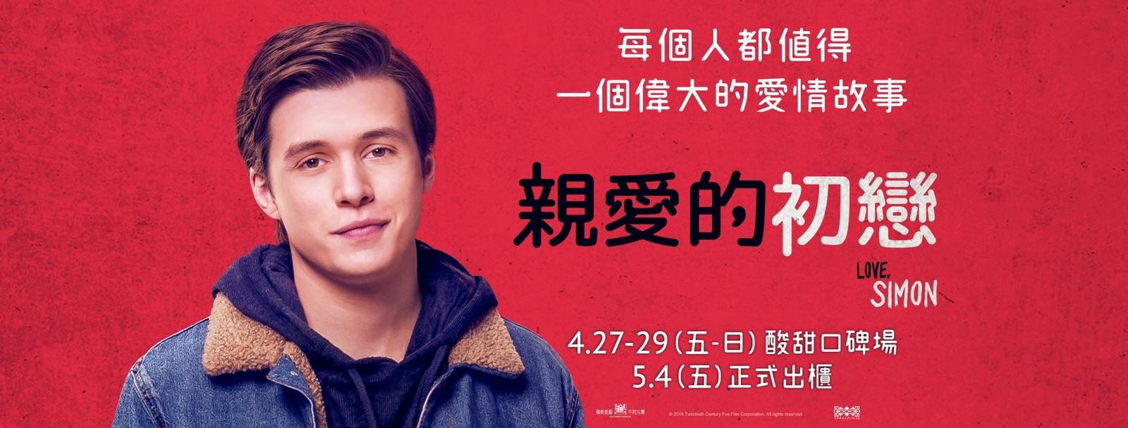 Movie, Love, Simon(美國) / 親愛的初戀(台) / 抱抱我的初戀(港) / 爱你,西蒙(網), 電影海報, 台灣, 橫版