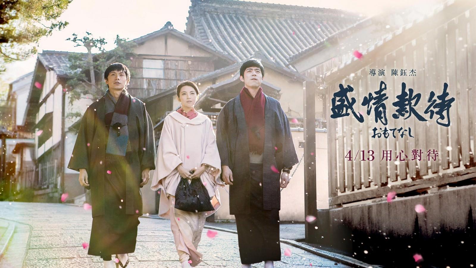 Movie, 盛情款待(台灣.日本) / おもてなし(日本) / Omotenashi(英文), 海報, 台灣, 橫版
