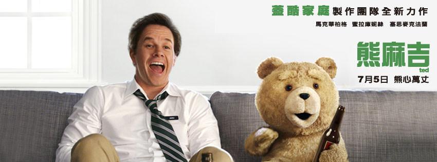 Movie, Ted(美國) / 熊麻吉(台) / 賤熊30(港) / 泰迪熊(網), 電影海報, 台灣, 橫版