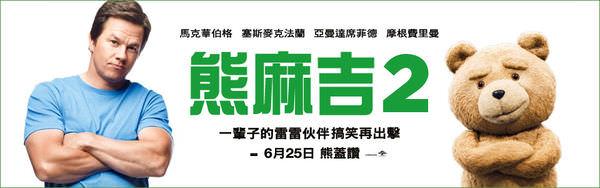 Movie, Ted 2(美國) / 熊麻吉2(台) / 賤熊2(港) / 泰迪熊2(網), 電影海報. 台灣, 橫版