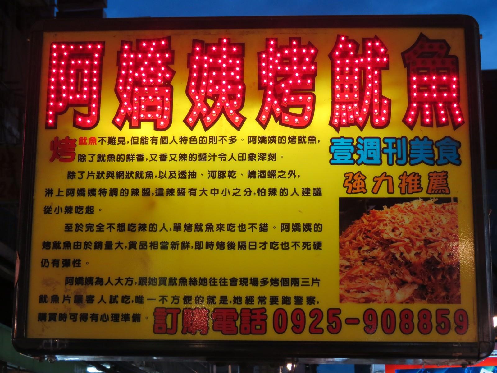 萬華阿嬌姨烤魷魚@廣州街夜市, 店面(招牌)