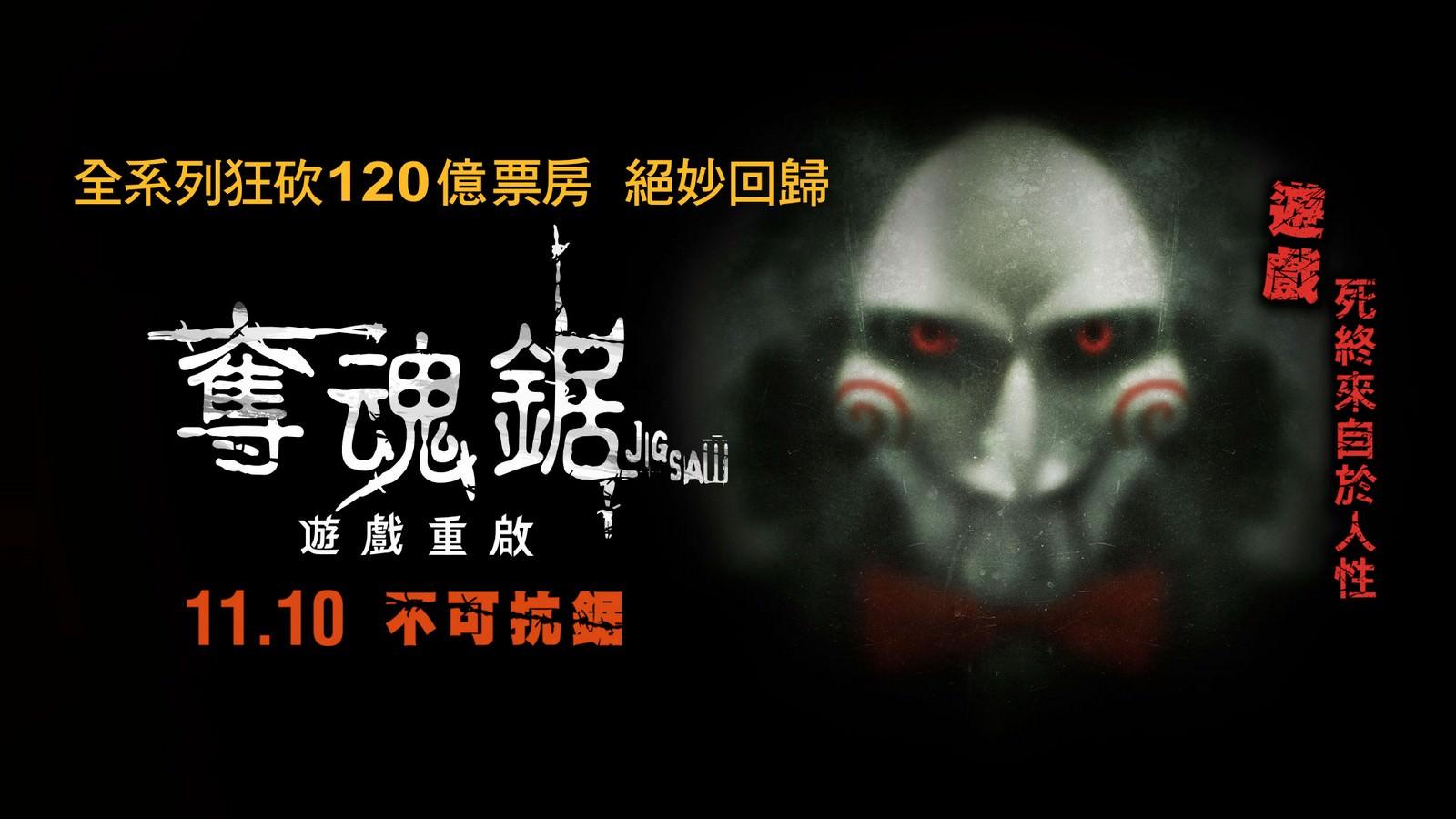 Movie, Jigsaw(美國, 2017) / 奪魂鋸:遊戲重啟(台) / 恐懼鬥室之狂魔再現(港) / 电锯惊魂8:竖锯(網), 電影海報, 台灣, 橫版