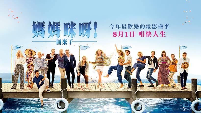 Movie, Mamma Mia! Here We Go Again(美國, 2018) / 媽媽咪呀!回來了(台) / 妈妈咪呀2(中) / 媽媽咪呀!開心再嚟(港), 電影海報, 台灣, 橫版