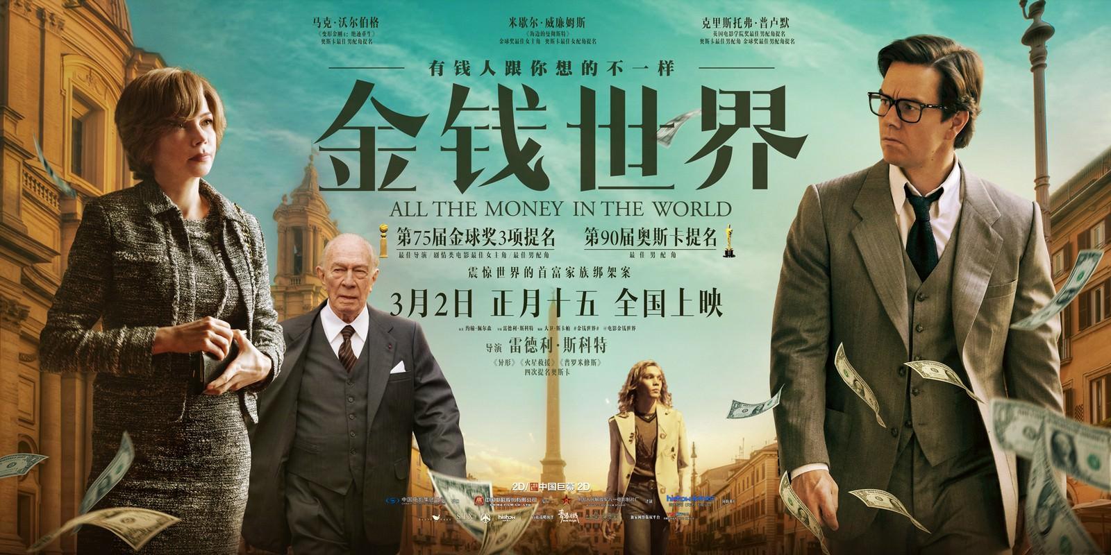 Movie, All the Money in the World(美國.義大利.英國, 2017) / 金錢世界(台) / 金钱世界(中) / 萬惡金錢(港), 電影海報, 中國, 橫版