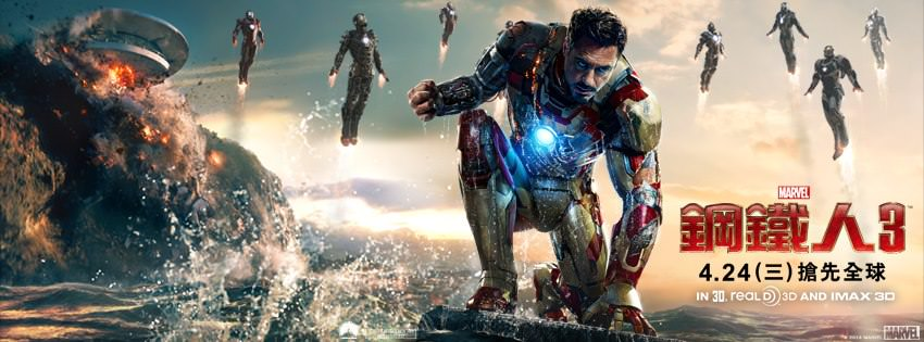 Movie, Iron Man 3(美國, 2013) / 鋼鐵人3(台) / 钢铁侠3(中) / 鐵甲奇俠3(港), 電影海報, 台灣, 橫版
