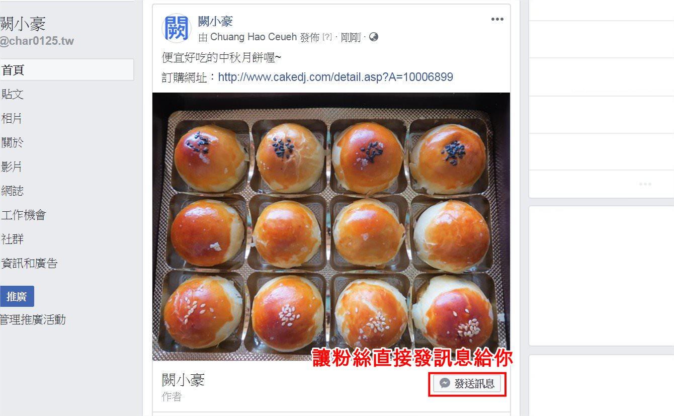 Facebook, 粉絲專頁, 在粉絲專頁貼文中加上「發送訊息」按鈕