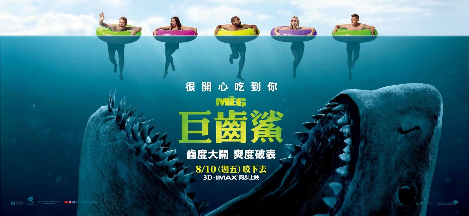 Movie, The Meg(美國.中國, 2018) / 巨齒鯊(台) / 巨齿鲨(中) / 極悍巨鯊(港), 電影海報, 台灣