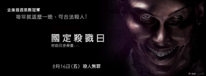 Movie, The Purge(美國.法國, 2013) / 國定殺戮日(台.港) / 人类清除计划(網), 電影海報, 台灣, 橫版