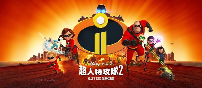 Movie, Incredibles 2(美國, 2018) / 超人特攻隊2(台.港) / 超人总动员2(中), 電影海報, 台灣, 橫版