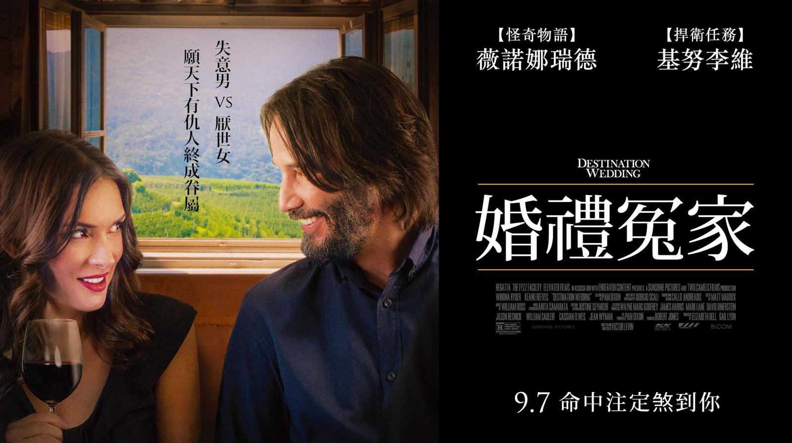 Movie, Destination Wedding(美國, 2018) / 婚禮冤家(台) / 婚禮進行識(港) / 终点的婚礼(網), 電影海報, 台灣, 橫版
