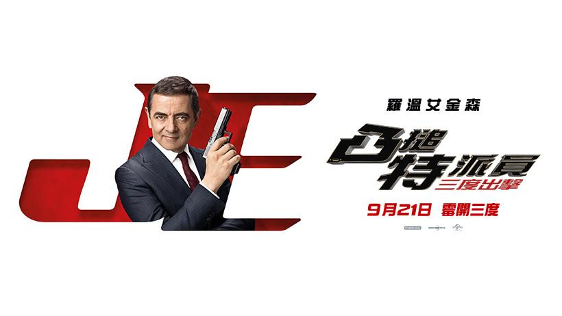 Movie, Johnny English Strikes Again(英國.法國.美國, 2018) / 凸搥特派員:三度出擊(台) / 特務戇J:神級歸位(港) / 憨豆特工3(網), 電影海報, 台灣