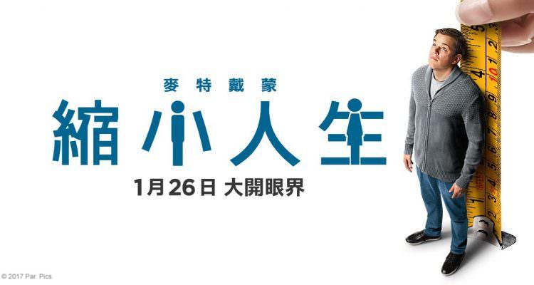 Movie, Downsizing(美國, 2017) / 縮小人生(台灣) / 縮水人間(香港), 電影海報, 台灣, 橫版