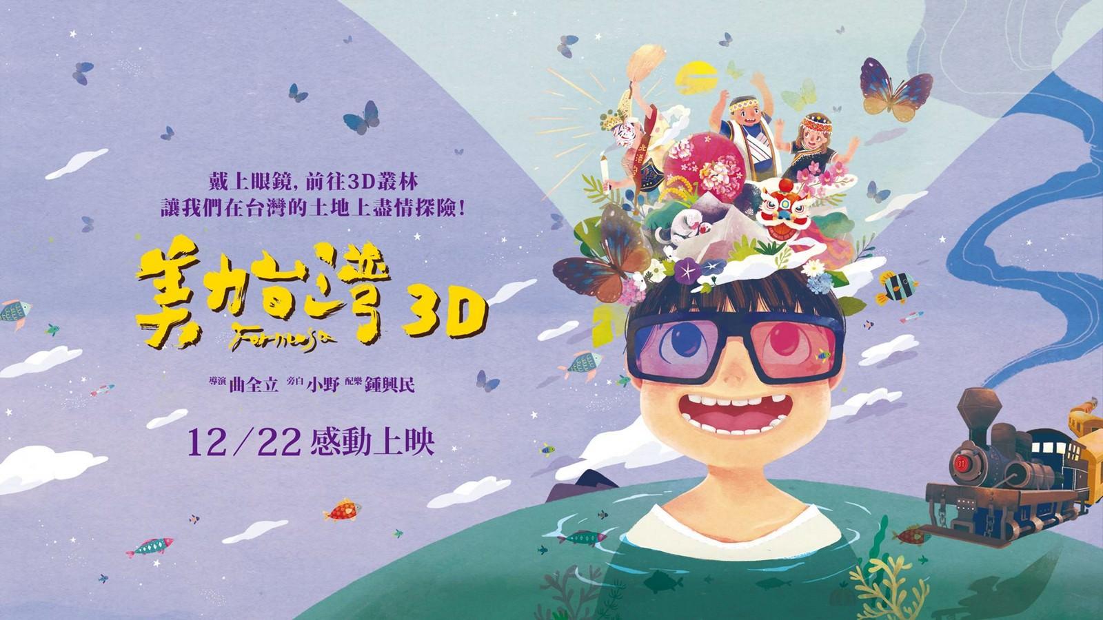 Movie, 美力台灣3D(台灣, 2017) / Formosa(英文), 電影海報, 台灣, 橫版
