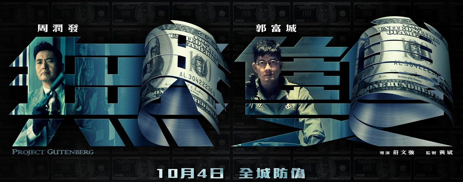 Movie, 無雙(中國.香港, 2018) / 無雙(台灣) / 无双(中國) / Project Gutenberg(英文), 電影海報, 香港, 橫版