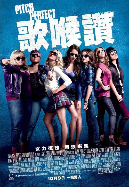 Movie, Pitch Perfect(美國, 2012年) / 歌喉讚(台灣) / 完美音调(中國) / 辣妹合唱團(香港), 電影海報, 台灣