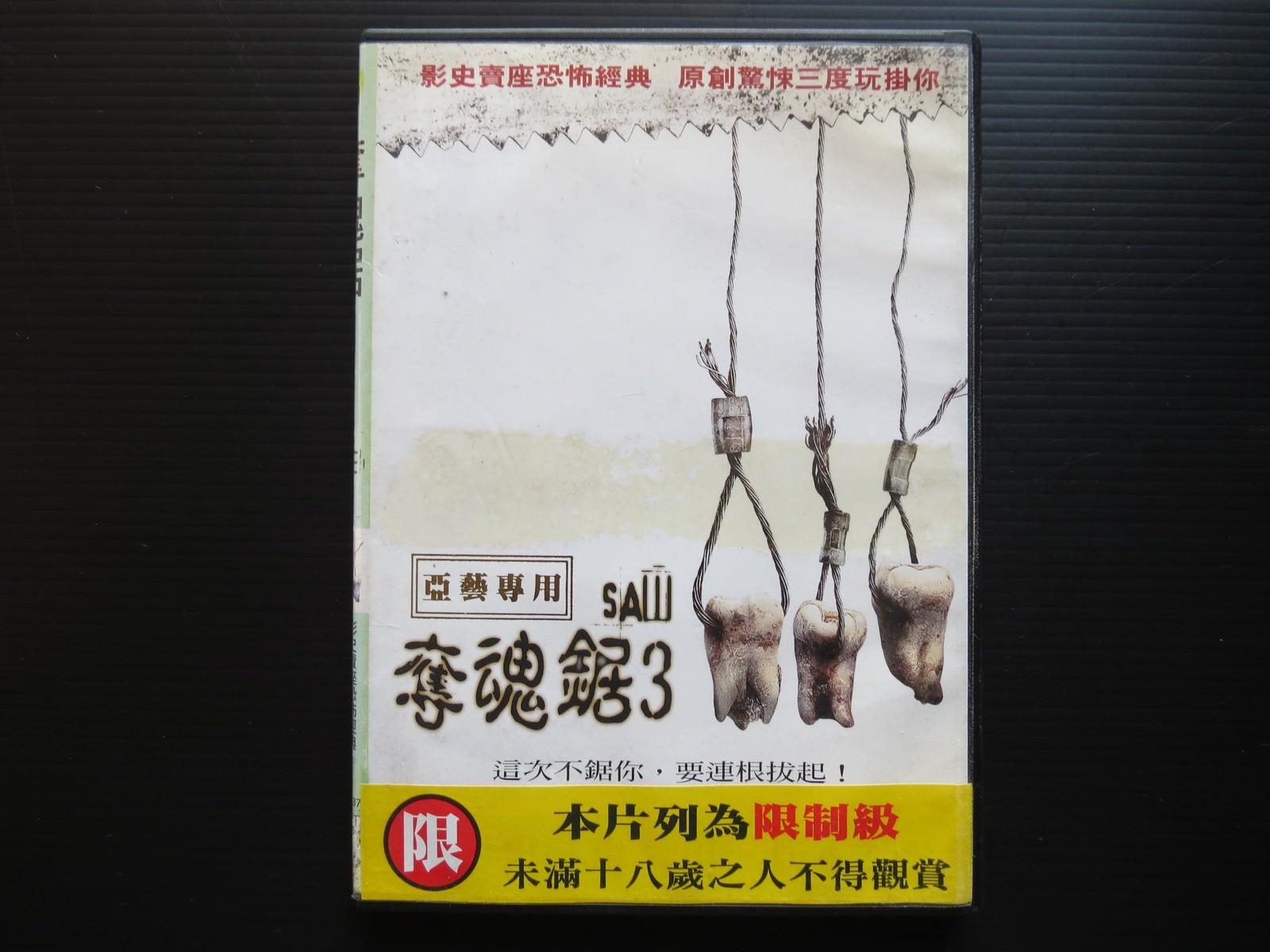 Movie, Saw III(美國, 2006年) / 奪魂鋸3(台灣) / 恐懼鬥室3:死神在齒(香港) / 电锯惊魂3(網路), 電影DVD