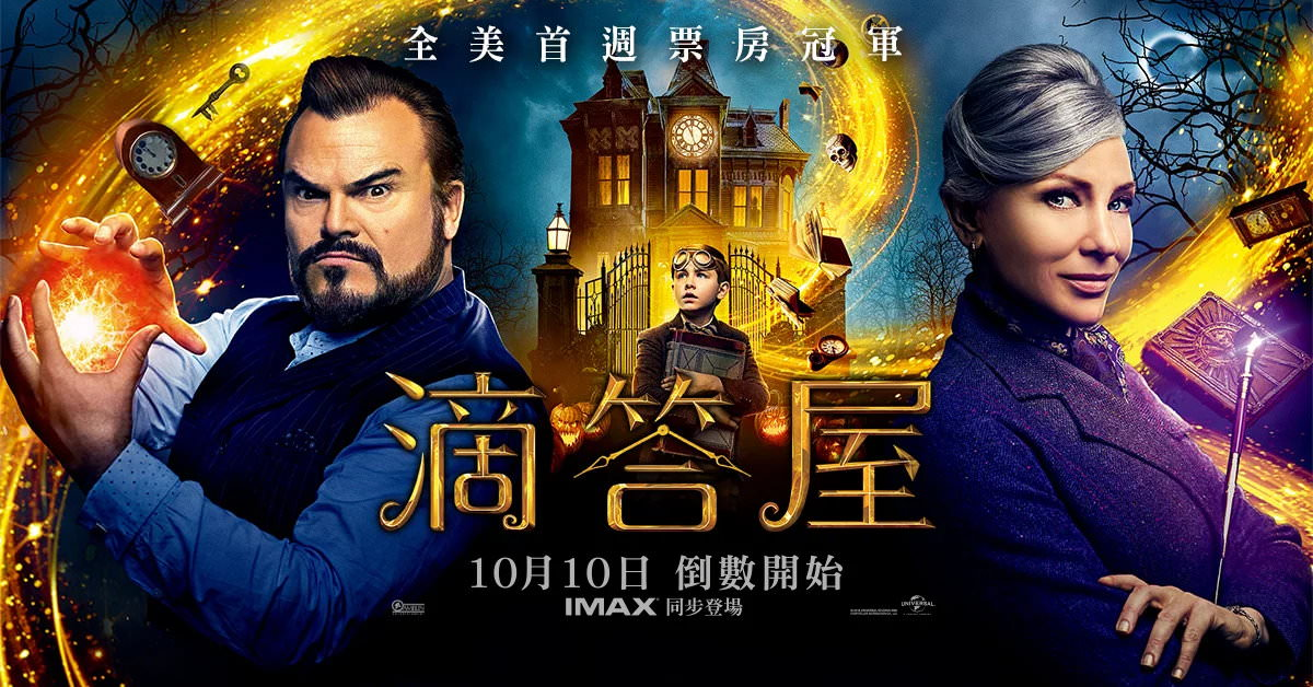 Movie, The House with a Clock in its Walls(美國, 2018年) / 滴答屋(台灣) / 魔鐘奇幻屋(香港), 電影海報, 台灣, 橫版