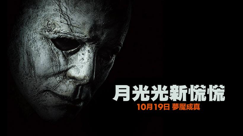 Movie, Halloween(美國, 2018年) / 月光光新慌慌(台灣) / 月光光心慌慌(香港), 電影海報, 台灣, 橫版