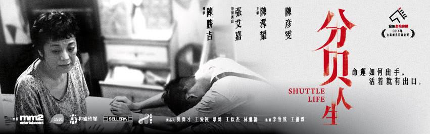 Movie, 分贝人生(馬來西亞, 2017年) / 分貝人生(台灣) / Shuttle Life(英文), 電影海報, 馬來西亞, 橫版